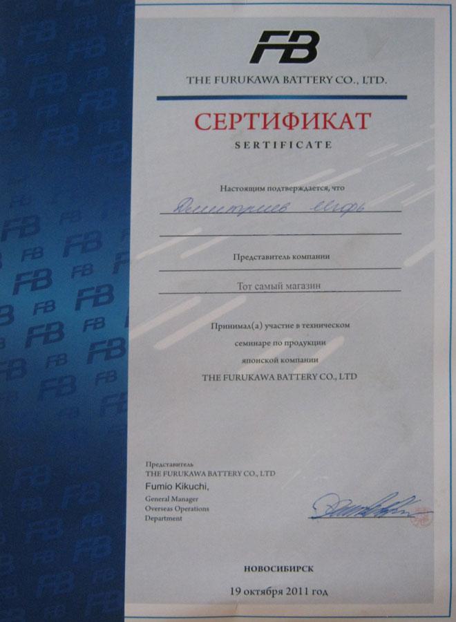 сертификат(кликабельно)